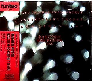 現代日本の合唱曲1996