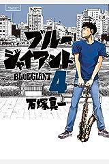 BLUE GIANT(4) (ビッグコミックス) Kindle版