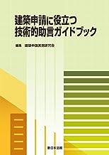 表紙: 建築申請に役立つ 技術的助言ガイドブック | 建築申請実務研究会