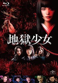 地獄少女 [Blu-ray]