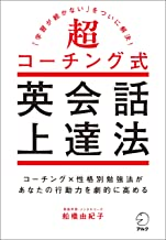 表紙: 超コーチング式英会話上達法~「学習が続かない」をついに解決! | 船橋 由紀子