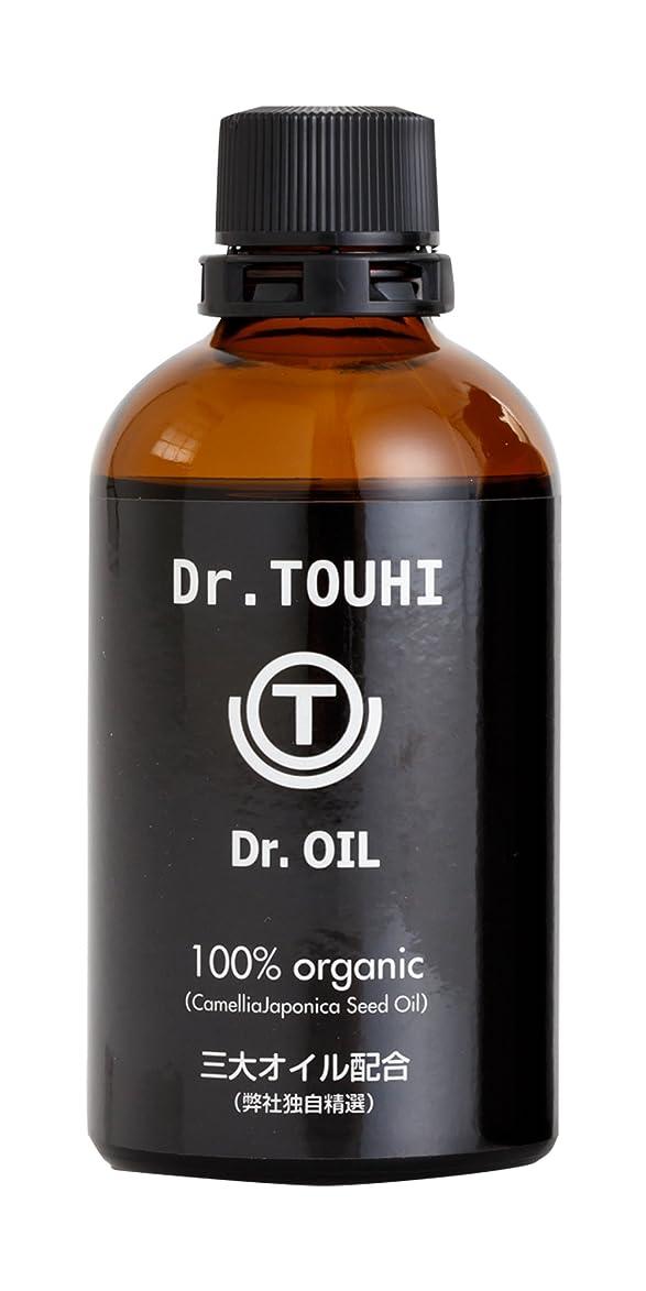 トレーニングキャプテンブライ年次Dr.OIL 100% organic - ドクターオイル
