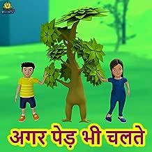 Agar Ped Bhi Chalte