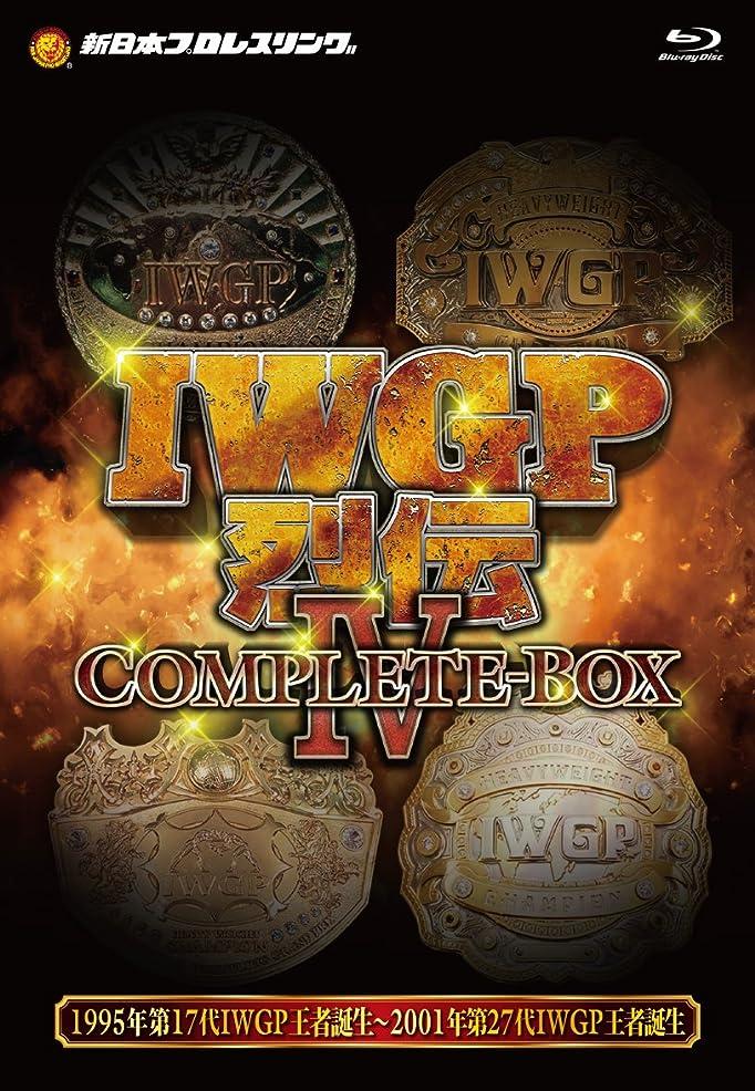 運命的な名誉エゴイズムIWGP烈伝COMPLETE-BOX IV  1995年第17代IWGP王者誕生?2001年第27代IWGP王者誕生【Blu-ray-BOX】