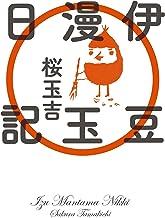 表紙: 伊豆漫玉日記【電子特典付き】 (ビームコミックス) | 桜 玉吉