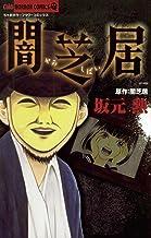 表紙: 闇芝居 (ちゃおコミックス) | 坂元勲