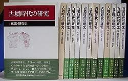 古墳時代の研究 (1)