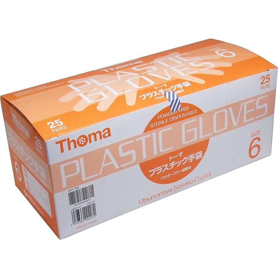 メリーしゃがむ視聴者超薄手プラスチック手袋 超薄手仕上げ 使いやすい トーマ プラスチック手袋 パウダーフリー滅菌済 25双入 サイズ6【4個セット】