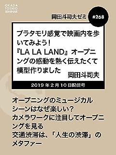 岡田斗司夫ゼミ#268:ブラタモリ感覚で映画内を歩いてみよう!『LA・LA・LAND』オープニングの感動を熱く伝えたくて模型作りました...