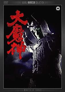 大魔神  デジタル・リマスター版 [DVD]