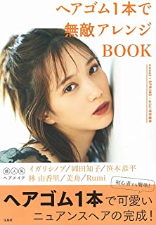 sweet+SPRiNG+mini特別編集 ヘアゴム1本で無敵アレンジBOOK
