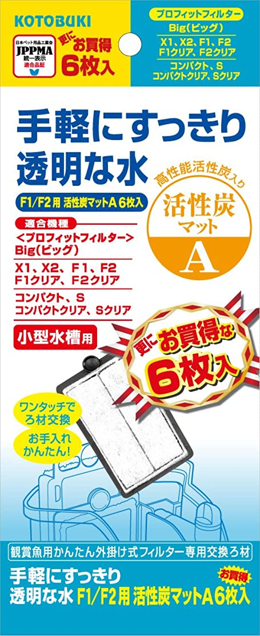 大理石周術期寿工芸 F1/F2用活性炭マットA6枚入