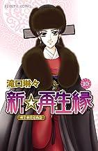 表紙: 新☆再生縁-明王朝宮廷物語- 10 (プリンセス・コミックス) | 滝口琳々