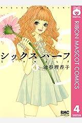 シックス ハーフ 4 (りぼんマスコットコミックスDIGITAL) Kindle版
