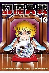 幻魔大戦 Rebirth(10) (少年サンデーコミックススペシャル) Kindle版