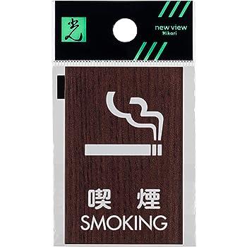 光 プレート ウッドライクマットシリーズ 「 喫煙所マーク 」 ウォールナット 約縦6×横4×厚さ0.2cm