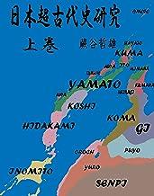 表紙: 日本超古代史研究 上巻: 最終氷河期から三皇五帝まで | 蕨谷哲雄