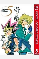 遊☆戯☆王 カラー版 5 (ジャンプコミックスDIGITAL) Kindle版