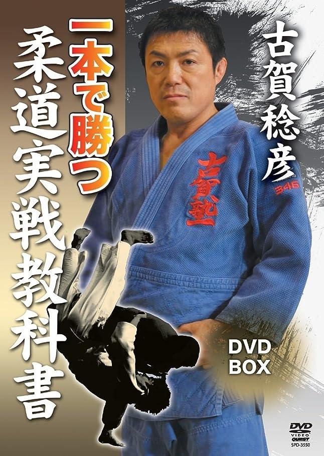 人気トーナメント軽食古賀稔彦 一本で勝つ柔道実戦教科書 DVD-BOX