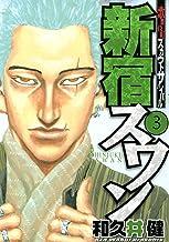 表紙: 新宿スワン(3) (ヤングマガジンコミックス) | 和久井健