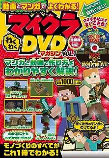 動画とマンガでよくわかる! マイクラわくわくDVDマガジン VOL.1 (DVD付き)