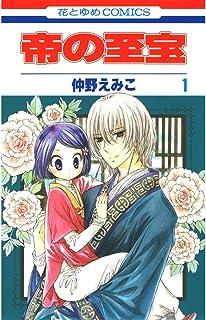 帝の至宝 1 (花とゆめコミックス)
