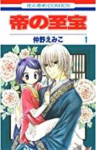 表紙: 帝の至宝 1 (花とゆめコミックス) | 仲野えみこ