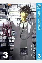 屍鬼 3 (ジャンプコミックスDIGITAL) Kindle版