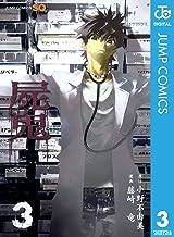 表紙: 屍鬼 3 (ジャンプコミックスDIGITAL) | 藤崎竜