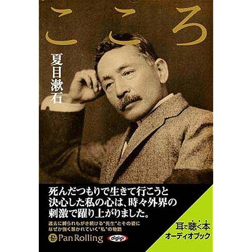 夏目漱石 「こころ」