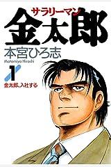 サラリーマン金太郎 第1巻 Kindle版