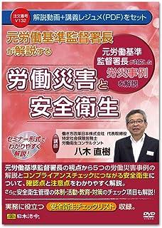 日本法令 元労働基準監督署長が解説する 労働災害と安全衛生 V132 八木直樹