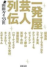 表紙: 一発屋芸人列伝(新潮文庫)   山田ルイ53世