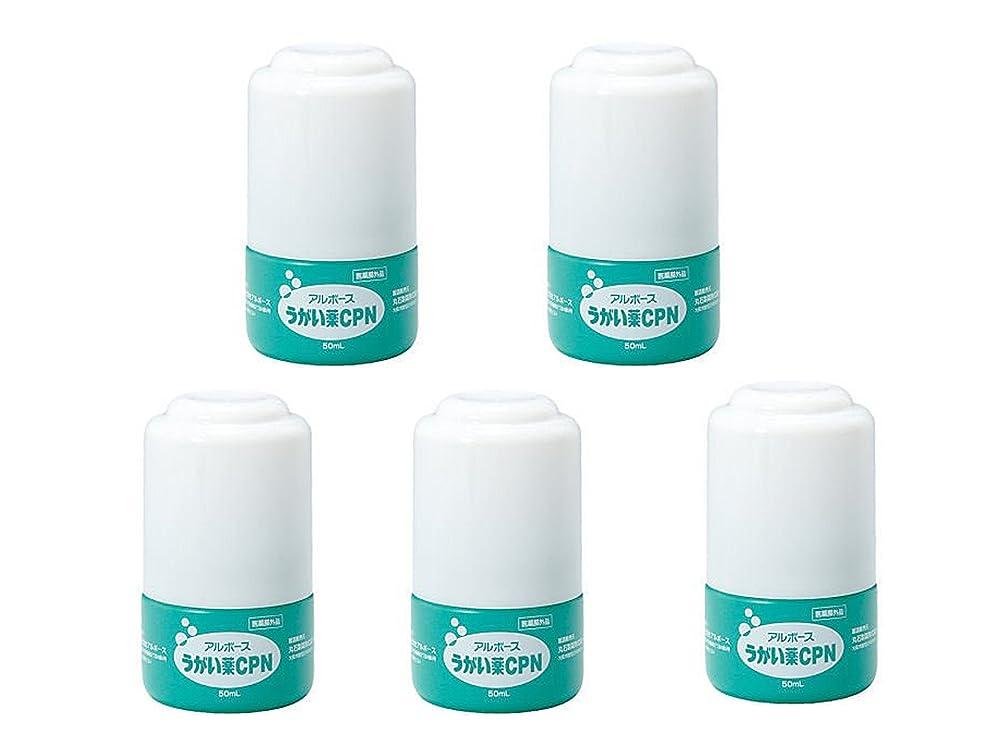 適応的推定する侵略アルボース うがい薬CPN 50mL コップ付き 5個セット