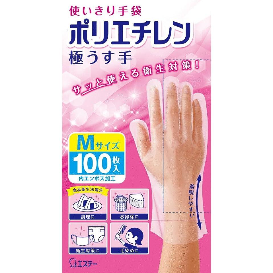 エコー解釈事業使いきり手袋 ポリエチレン 極うす手 Mサイズ 半透明 100枚