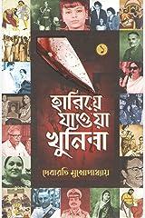 Hariya Jawa Khunira Hardcover