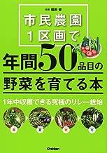 市民農園1区画で年間50品目の野菜を育てる本
