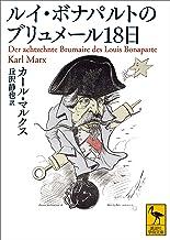 表紙: ルイ・ボナパルトのブリュメール18日 (講談社学術文庫) | 丘沢静也