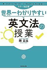 カラー改訂版 世界一わかりやすい英文法の授業 Kindle版