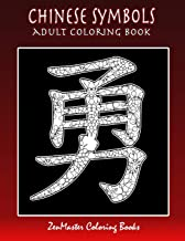 Chinese Symbols Adult Coloring Book Midnight Edition: Black Background Coloring Book for Adults full of inspirational Chinese symbols (5 FREE bonus pages) (Around the World Coloring Books) (Volume 4)
