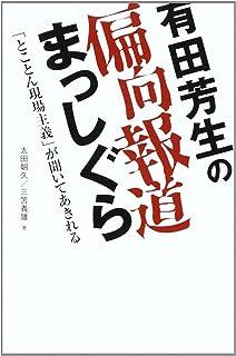 有田芳生の偏向報道まっしぐら—「とことん現場主義」が聞いてあきれる...