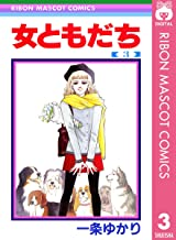 表紙: 女ともだち 3 (りぼんマスコットコミックスDIGITAL) | 一条ゆかり