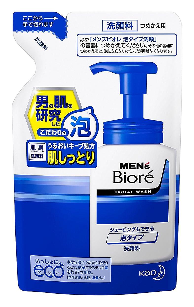 起きろ性的前述の【花王】メンズビオレ 泡タイプ洗顔 詰替 (130g) ×10個セット