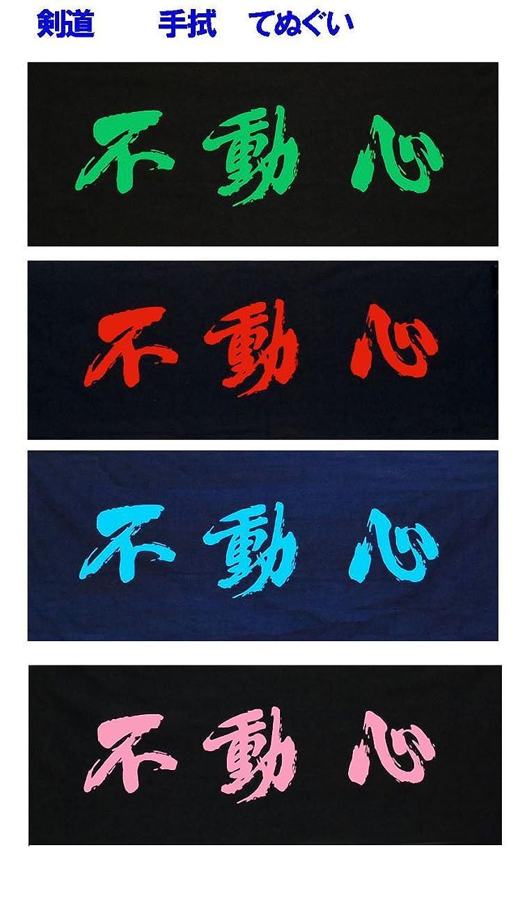パパモードメロドラマ剣道用品 不動心手拭(てぬぐい) 面タオル 手ぬぐい 面下