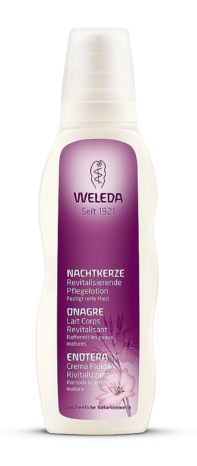 ナラーバー有益感心するWELEDA(ヴェレダ)  イブニングプリムローズ ボディミルク 200ml
