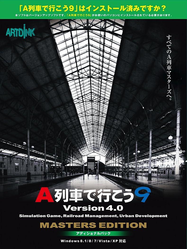 ケージバングラデシュ防止アートディンク A列車で行こう9 Ver4.0 マスターズアディショナルパック