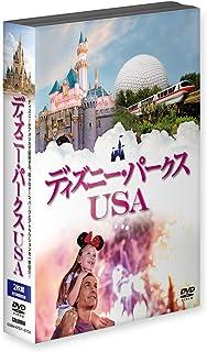 ディズニー・パークスUSA [DVD]