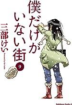 表紙: 僕だけがいない街(9) (角川コミックス・エース) | 三部 けい
