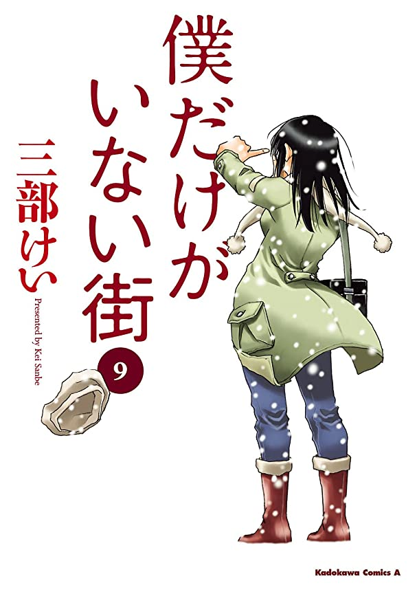 不一致未来システム僕だけがいない街(9) (角川コミックス?エース)