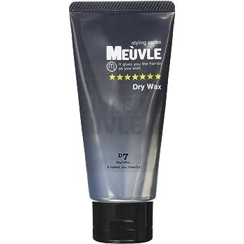 MEUVLE (ミューヴル) ドライハードワックス D7(グレー・高いセット力とキープ力)